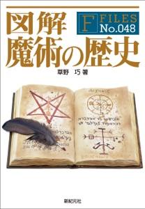 図解 魔術の歴史 Book Cover