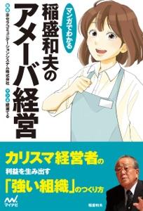 マンガでわかる 稲盛和夫のアメーバ経営 Book Cover