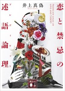 恋と禁忌の述語論理 Book Cover