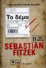 Sebastian Fitzek - Το δέμα artwork
