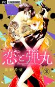 恋と弾丸【マイクロ】(3)