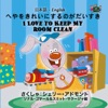 I Love To Keep My Room Clean Bilingual Japanese Childrens Book