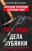 Литерные дела Лубянки Book Cover