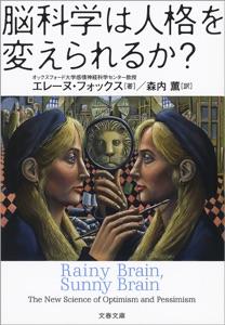 脳科学は人格を変えられるか? Book Cover