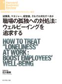 職場の孤独への対処法:ウェルビーイングを追求する