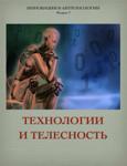 Технологии и телесность