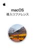 Apple Inc. - macOS 導入リファレンス artwork