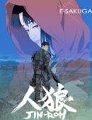 E-SAKUGA 人狼 JIN-ROH Book Cover