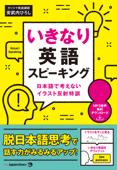 いきなり英語スピーキング Book Cover