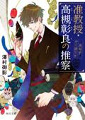 准教授・高槻彰良の推察 民俗学かく語りき Book Cover