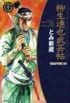 YAGYU RENYA LEGEND OF THE SWORD MASTER Chapter 24