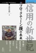 信用の新世紀 Book Cover