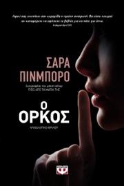 Ο Όρκος PDF Download
