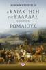 Robin Waterfield - Η Κατάκτηση της Ελλάδας από τους Ρωμαίους artwork