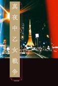 真夜中乙女戦争 Book Cover