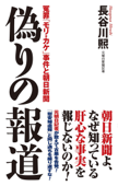 偽りの報道 冤罪「モリ・カケ」事件と朝日新聞