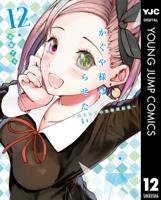 赤坂アカ - かぐや様は告らせたい~天才たちの恋愛頭脳戦~ 12 artwork