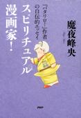 『パタリロ!』作者の自伝的エッセイ スピリチュアル漫画家! Book Cover