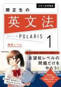 大学入試問題集 関正生の英文法ポラリス[1 標準レベル] Book Cover