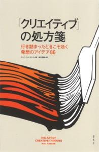 「クリエイティブ」の処方箋 Book Cover