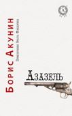 Азазель Book Cover