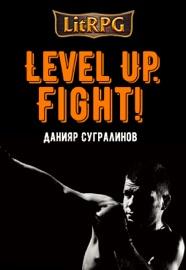 Level Up. Fight! - Данияр Сугралинов