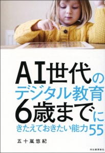 AI世代のデジタル教育 6歳までにきたえておきたい能力55 Book Cover