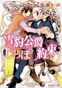 雪豹公爵としっぽの約束 Book Cover