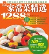 1288  1288 Selection Of Home Cuisine
