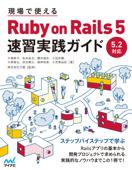 現場で使える Ruby on Rails 5速習実践ガイド Book Cover