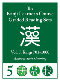Kanji Learner's Course Graded Reading Sets, Vol. 5