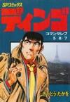 Dingo Series Volume 1