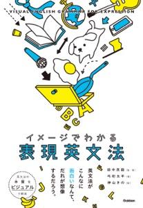 イメージでわかる表現英文法 Book Cover