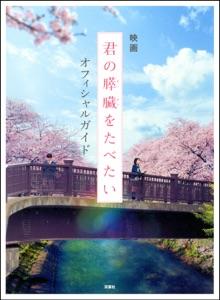 映画「君の膵臓をたべたい」オフィシャルガイド Book Cover