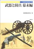 武器と防具 幕末編 Book Cover