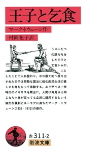 王子と乞食 Book Cover