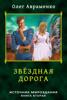 Олег Авраменко - Звёздная дорога artwork