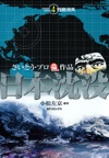 Japan Sinks Volume 4