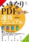 PDF  Complete  Standard Basic