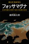 フォッサマグナ 日本列島を分断する巨大地溝の正体 Book Cover