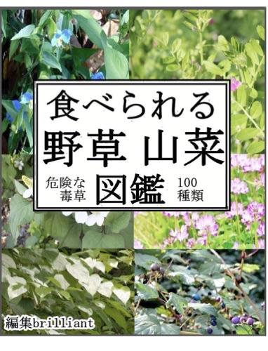 食べられる野草山菜図鑑