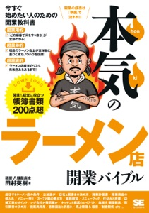 本気のラーメン店開業バイブル Book Cover