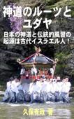 神道のルーツとユダヤ
