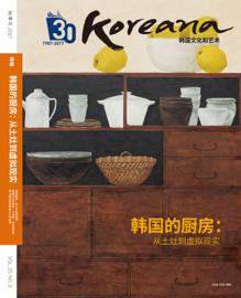 Koreana 2017 Autumn (Chinese) book