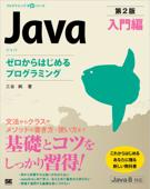 Java 第2版 入門編  ゼロからはじめるプログラミング Book Cover