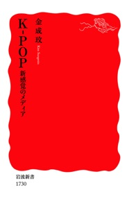 K-POP 新感覚のメディア Book Cover
