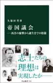 帝国議会―西洋の衝撃から誕生までの格闘 Book Cover