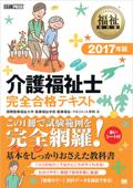 福祉教科書 介護福祉士 完全合格テキスト 2017年版