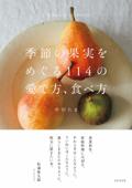 季節の果実をめぐる114の愛で方、食べ方 Book Cover