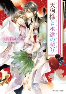 天狗様と永遠の契り【小説&漫画収録】 Book Cover